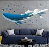 創意牆貼飛翔的鯨魚電視背景牆貼紙創意客廳沙發牆壁裝飾臥室床頭貼畫自黏 晴天時尚館