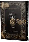 莎士比亞故事集【經典插圖版】