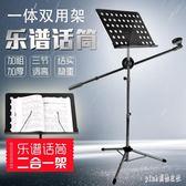 吉他樂譜架便攜式可折疊帶話筒架手機直播一體式舞臺演出立式麥架 js22368『Pink領袖衣社』