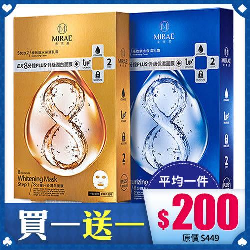 【買一送一】MIRAE未來美 EX8分鐘PLUS升級面膜 4片入 (盒裝) 潤白/保濕【BG Shop】2款供選