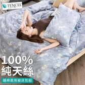 加大 100%純天絲 鋪棉兩用被床包四件組【戀戀光影】涼感透氣 / 吸濕排汗 / 萊賽爾 / Tencel