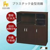 ASSARI-水洗塑鋼四門1拖盤電器櫃(寬100深42高104cm)_白