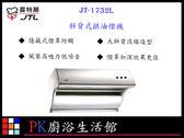 ❤PK廚浴生活館 ❤ 高雄喜特麗 JT-1732L 斜背式排油煙機 煙罩加深效果更佳