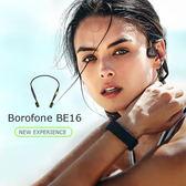 全新聆聽方式!脈動骨傳導運動耳機 正統歐洲風格 Borofone BE16 藍芽耳機 藍牙耳機【AC029】