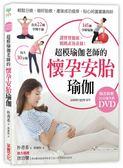 (二手書)超模瑜伽老師的懷孕安胎瑜伽:讓寶寶健康,媽媽產後苗條!