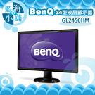 BenQ 明碁 GL2450HM 24吋寬低藍光不閃屏液晶螢幕 電腦螢幕