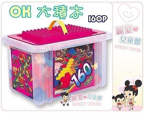 麗嬰兒童玩具館~寶貝的樂高-台製我高ok積木ok-858-大積木160pc.