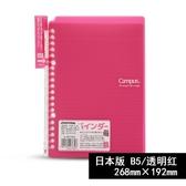 日本KOKUYO國譽campus/Smartring活頁夾筆記本夾可對折薄型A5 B5   9號潮人館