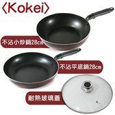 《日本KoKei》美味浪漫感恩回饋組(28cm不沾平底鍋+小炒鍋(日本製)