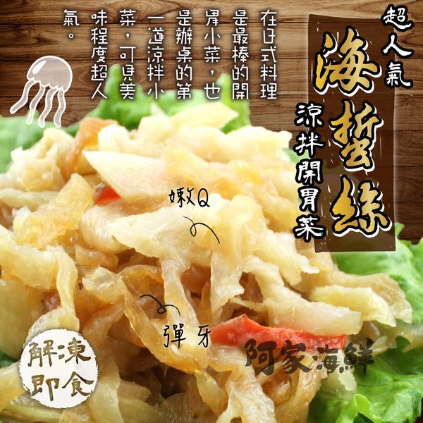 珍味海蜇絲1000g±10%/包(蘭陽) 涼拌 即食 前菜 HACPP認證廠 海蜇絲 批發 日本料理 海鮮 快速出貨