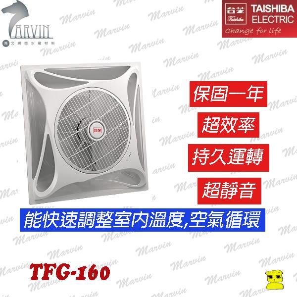 台芝TOSHIBA 輕鋼架節能循環扇  TFG-160 節能循環有效改善室內溫度 MIT台灣製照