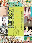 (二手書)CG的極意:17位日本插畫家之技法實錄