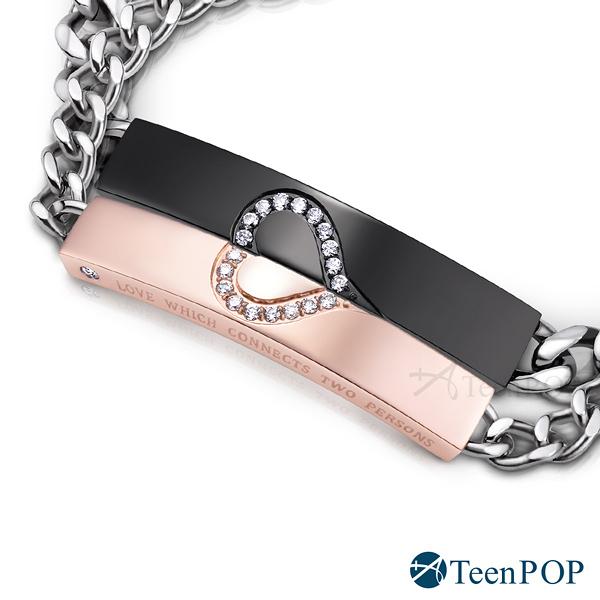 情侶手鍊 ATeenPOP 珠寶白鋼對手鍊 把愛藏起來 鋼手鍊 愛心 單個價格 情人節禮物