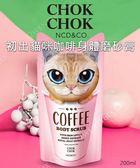 【2wenty6ix】正韓 ★ CHOKCHOK 初出貓咪 咖啡身體磨砂膏 200ml