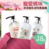 【限宅配】Hallmark合瑪克 寵愛媽咪 泡泡露乳液特惠箱購組【BG Shop】需自行選購18件
