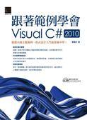 (二手書)跟著範例學會Visual C# 2010