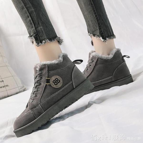 雪靴 2020新款雪地靴女冬學生加厚加絨保暖短筒面包網紅繫帶棉鞋一腳蹬 開春特惠