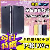 華碩 Zenfone 2 Laser 6吋(ZE601KL)韓國 Roar 單色磁吸手機皮套 帆布系列 插卡設計 站立支架 TPU軟殼