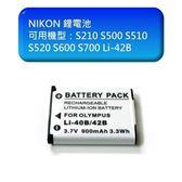 【新風尚潮流】For NIKON 鋰電池 S210 S500 S510 S520 S600 S700 Li-42B