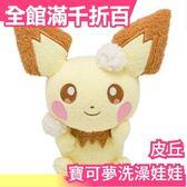 【小福部屋】【皮丘】日本 神奇寶貝 OTEIRE Please 洗澡系列 pokemon 精靈寶可夢 禮物 生日