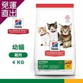 Hill s 希爾思 10308HG 幼貓 雞肉特調 4KG 寵物 貓飼料 送贈品【免運直出】