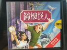 挖寶二手片-V03-096-正版VCD-動畫【鐘樓怪人1】國語發音 迪士尼(直購價)