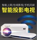 投影機 光米M2手機投影儀家用辦公高清智慧無線微小型投影機便攜式JD 伊蘿鞋包