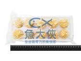 E3【魚大俠】FF213黃金熔岩蝦球(250g/10顆/盒)