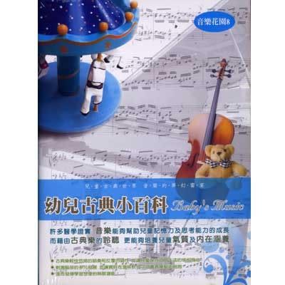 音樂花園-幼兒古典小百科CD (10片裝)