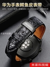 鱷魚皮華為手表GT2表帶b3 b5榮耀Magic真皮watch2原裝pro替換表鏈 米家