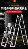 梯子 鎂多力 伸縮梯子人字梯鋁合金加厚工程折疊梯 家用多功能升降樓梯【快速出貨】