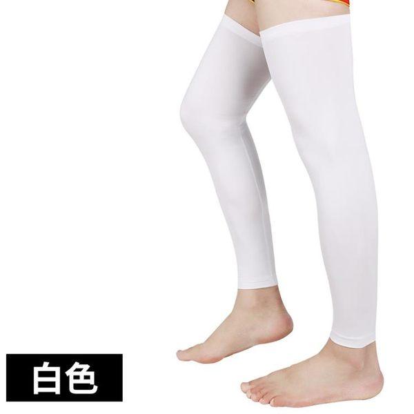 雙12購物節   防曬腿套 冰絲防曬腳套男女腿袖運動戶外護腿跑步護膝騎行裝備   mandyc衣間
