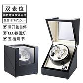 手錶收藏盒 搖表器機械表轉動放置器自動單搖擺器上弦手錶盒收納家用自轉晃表【全館免運】