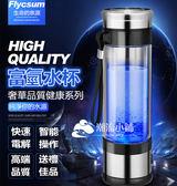 日本富氫水杯 負離子水素水 便攜式養生杯
