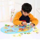 世界地圖拼圖插國旗配對兒童早教記憶力訓練玩具認知國旗3-5-6歲
