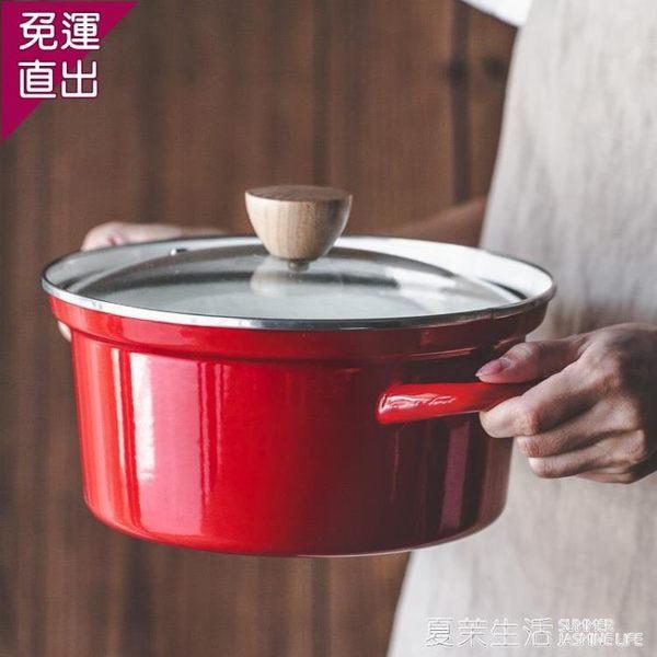 琺瑯鍋 樹可琺瑯 日式無印風搪瓷鍋家用加厚雙耳湯鍋燃氣電磁爐燉煮鍋 快速出貨YTL