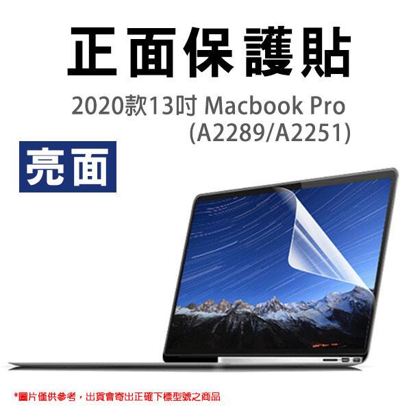 【妃凡】2020款13吋 Macbook Pro (A2289/A2251) 正面保護貼 亮面 螢幕保護貼 163