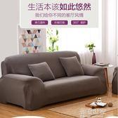 定制 純色萬能沙發罩全包四季沙發墊定做彈力季皮沙發套全蓋客廳『潮流世家』