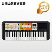 Yamaha PSS-F30 迷你37鍵電子琴-黑色