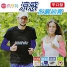 【衣襪酷】Light & Dark 涼感防曬袖套 抗UV 男女適用 台灣製