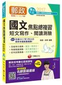 書中華郵政( )招考國文(短文寫作、閱讀測驗)焦點總複習(2017 年1 月