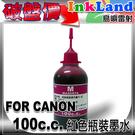 CANON紅色填充墨水~100C.C.獨家開膜/一體成型/免用針筒方便使用/補充墨水/瓶裝墨水