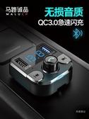 車載mp3 車載藍芽MP3播放器藍芽接收器音樂U優盤高音質汽車手機充電器【快速出貨】
