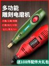 電磨 電磨機小型手持玉石拋光雕刻工具電動打磨機切割微型家用迷你電鉆 莎瓦迪卡