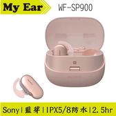 SONY 索尼 WF-SP900 粉色 真無線藍芽 運動款 可游泳 可下水 內建4GB | My Ear 耳機專門店