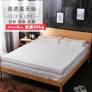 【1/3 A LIFE】天絲舒柔-10cm高透氣彈力抗菌記憶床墊(單人3尺)