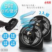 免運2入組【勳風】9吋旋風式空調循環扇(HF-7658)直立/懸掛