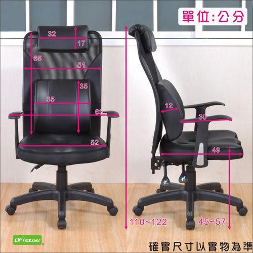 《DFhouse》史密斯人體工學電腦椅(活動護腰枕)- 護腰 辦公椅 主管椅 加厚泡綿 立體座墊 腰枕.