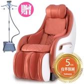 【超贈點五倍送】tokuyo Mini玩美按摩椅小沙發 PLUS TC-292送立式蒸氣掛燙機(市價$5490)