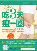 (二手書)吃3天瘦一圈:韓國瘦身始祖教你吃對5大食材,90%體脂速降,再懶照樣瘦!